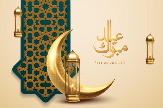 Eid mubarak islamic design greeting card golden crescent and lantern