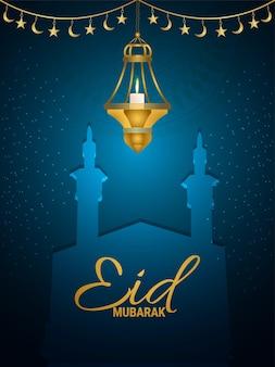 골든 랜턴과 모스크가있는 eid 무바라크 이슬람 축제