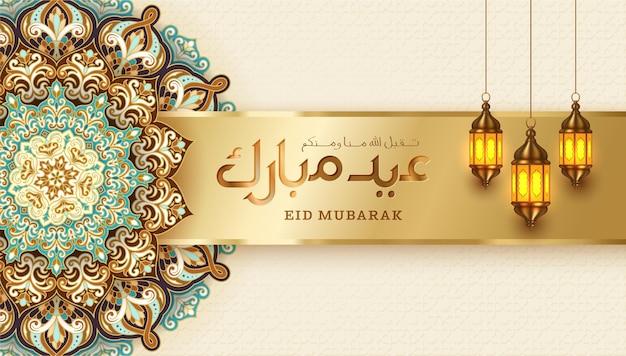 Eid mubarak islamic greeting banner banner Premium Vector