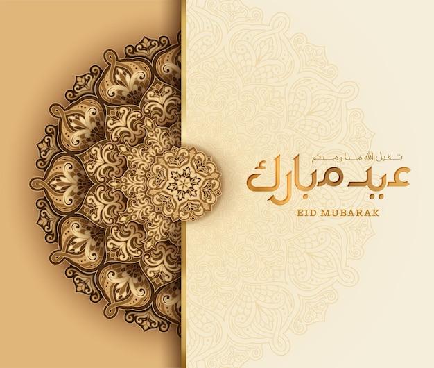 Eid mubarak islamic greeting card background