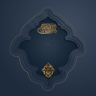 Eid mubarak islamic greeting card template with arabic calligraphy and geometric pattern