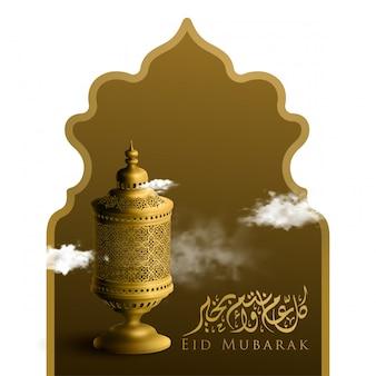 Eid mubarak islamic greeting card template with arabic lantern illustration