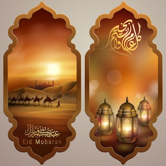 Eid mubarak islamic greeting card