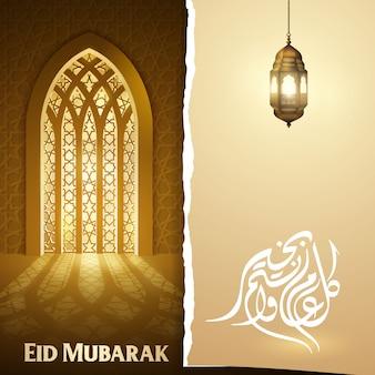 Eid mubarak islamic greeting mosque door interior illustration