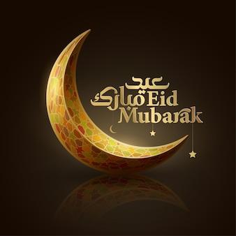 Eid mubarak islamic greeting with  arabic calligraphy and crescent illustration