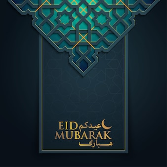 Eid mubarak islamic template with arabic geometric moroccoan pattern