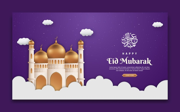 Eid 무바라크 이슬람 웹 배너 서식 파일
