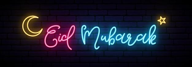 Eid mubarak neon banner.
