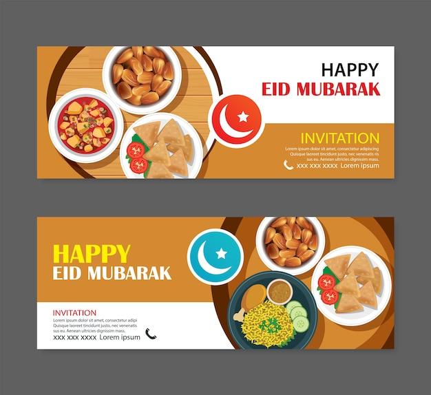 Eid mubarak party invitations greeting card
