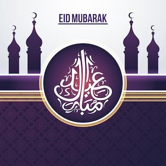 Eid mubarak purple background