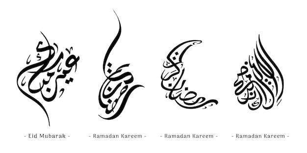 Eid mubarak and ramadan kareem font design means happy and generous holiday