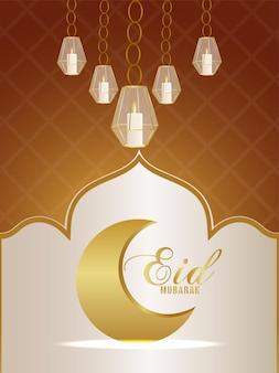 황금 달과 아랍어 랜턴 eid 무바라크 현실적인 그림