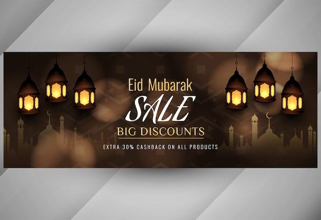 Eid mubarak sale offer banner