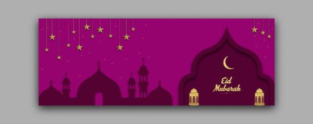 이드 무바라크 소셜 미디어 표지 디자인 서식 파일