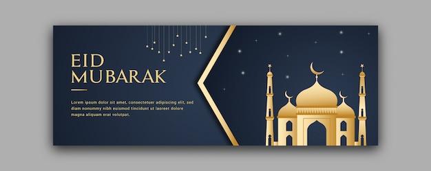 Eid mubarak  social media cover design template