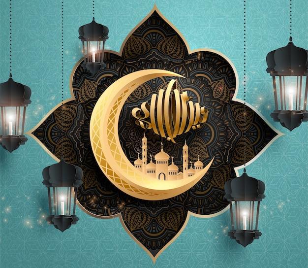 Ид мубарак с мечетью золотого цвета на луне
