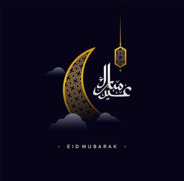 Eid mubarak with islamic calligraphy greeting card