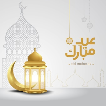 Eid mubarak with islamic calligraphy