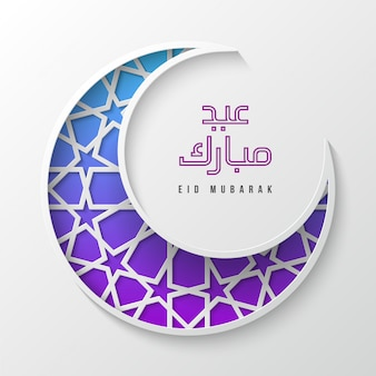 Eid mubarak with purple crescent moon