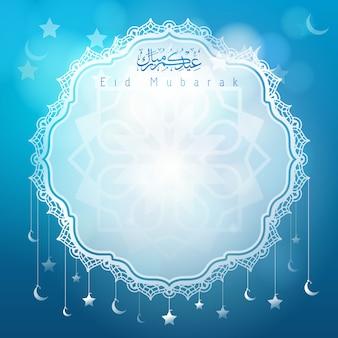 イスラムのお祝いeid mubarakのグリーティングカードの背景