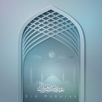 イスラムの挨拶のモスクのドアの図eid mubarak