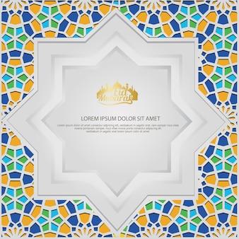 モバイルインターフェイスの壁紙デザインのeid mubarakグリーティングデザイン