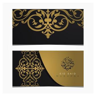 Eid said mubarak greeting card islamic floral pattern   design with arabic calligraphy