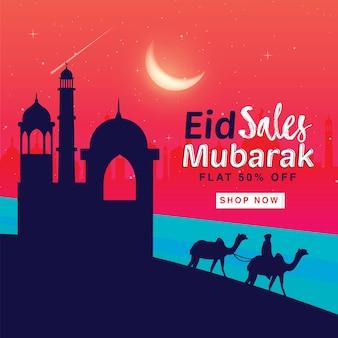 Eid special sale offer web banner