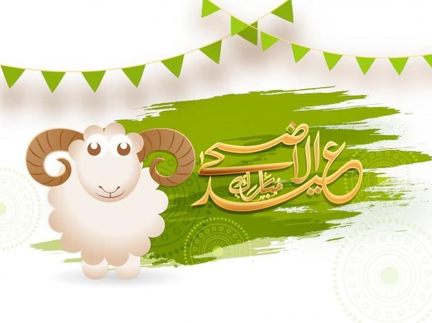 Eid-ul-adha concept.