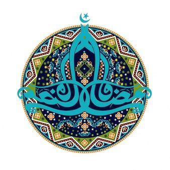 Eid-ul-adhaフレーム休日月青
