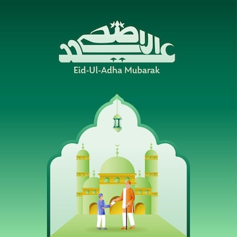 Каллиграфия ид-уль-адха мубарак на арабском языке с пожилым мужчиной-мусульманином, дающим что-то своему внуку и мечети на зеленом фоне.
