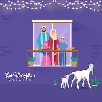 イード・アル=アドハー・ムバラクの概念と幸福のイスラム教徒の家族が一緒に立っている