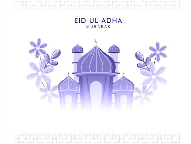 イード・アル=アドハー・ムバラクのコンセプトとモスクのイラスト