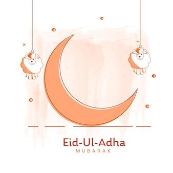 イード・アル=アドハームバラクのコンセプトとオレンジ色の三日月