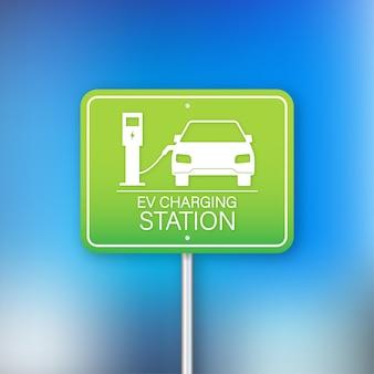 전기차 충전. 전기차 스테이션. 차량 서입니다.
