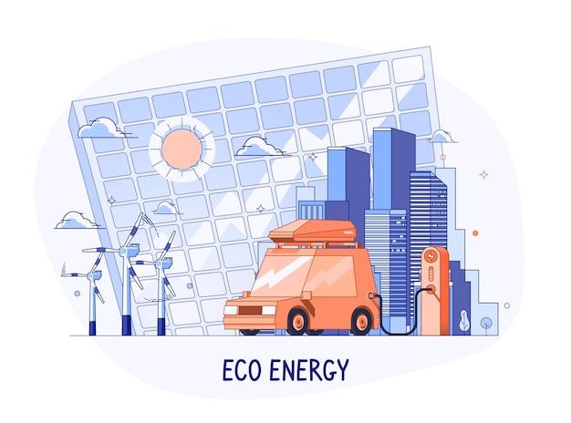 補充ステーションの電気自動車。都市の都市景観におけるソーラーパネルと風力タービン。再生可能エネルギー源の太陽と風からのクリーンな電気エネルギーのベクトルイラスト。フラットなデザインスタイル。