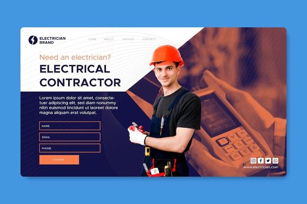 電気技師のランディングページ