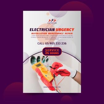 전기 수직 포스터 템플릿
