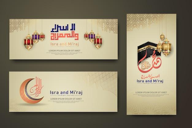 エレガントで装飾的なイスラムの挨拶バナー