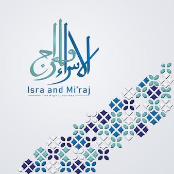 Элегантный и декоративный исламский шаблон приветствия
