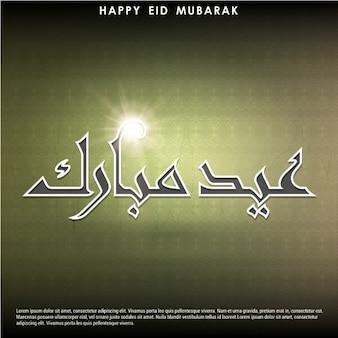 Elegant background of eid mubarak