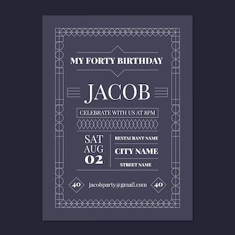 Элегантный шаблон приглашения на день рождения