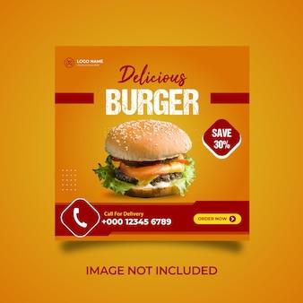Элегантный бургер меню продвижение еды шаблон баннера в социальных сетях