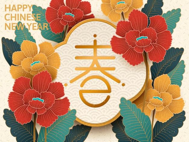 베이지색 배경에 고립 된 모란 꽃과 우아한 중국 새 해 디자인