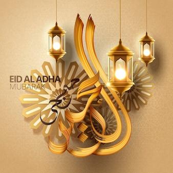 손으로 쓴 브러시 스트로크와 빛나는 랜턴, 골든 톤이있는 우아한 eid al adha 서예 디자인