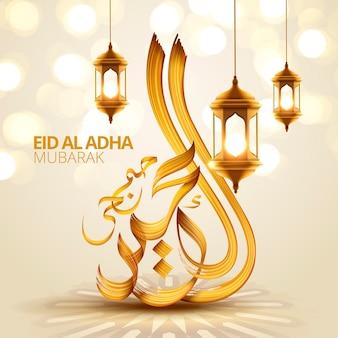 손으로 쓴 브러시 스트로크와 빛나는 랜턴이있는 우아한 이드 알 아다 서예 디자인