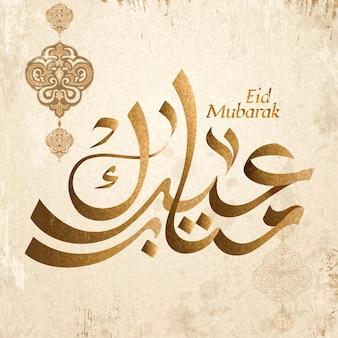 Elegant eid mubarak calligraphy on grunge texture beige background