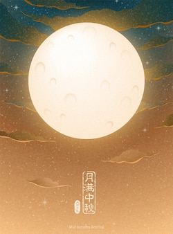 Elegant full moon poster on starry night with mid autumn festival written in chinese words