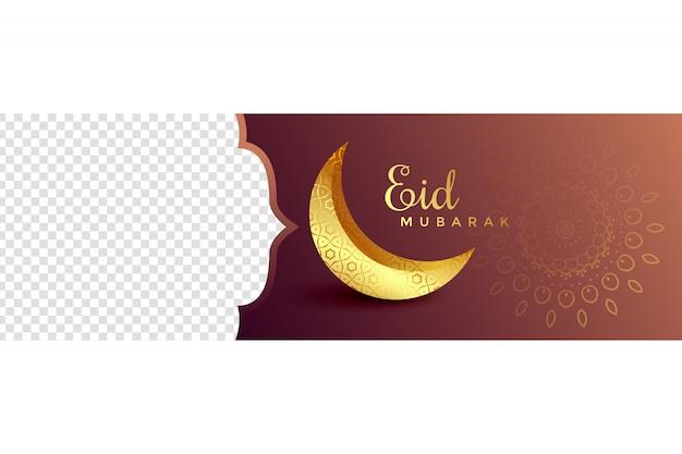 Elegant golden eid mubarak web banner