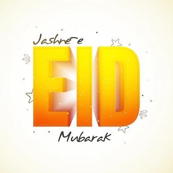 Elegant greeting card design with glossy 3d text eid for muslim community festival celebration